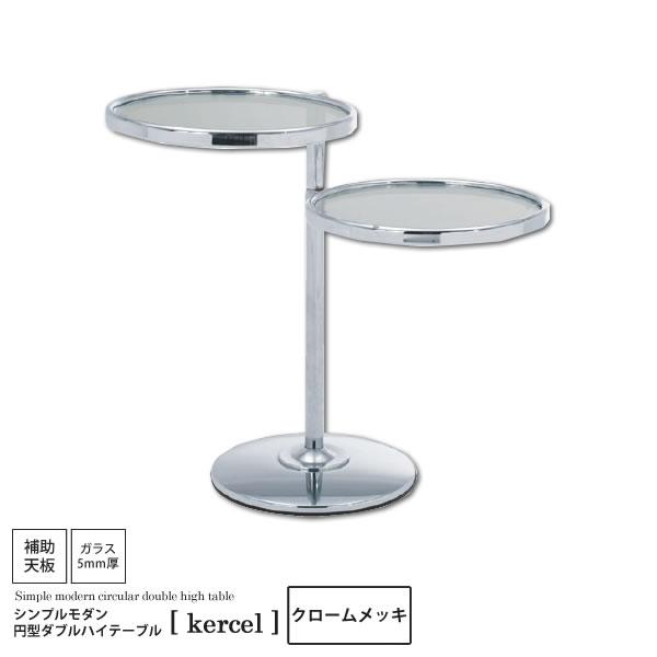 クロームメッキ : シンプルモダン 円型ダブルハイテーブル【kercel】 シルバー(silver) (アーバン) サイドテーブル コーヒー カフェ ハイタイプ 棚付き