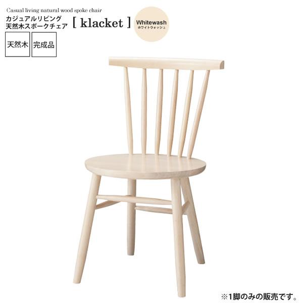 ホワイトウォッシュ : カジュアルリビング 天然木スポークチェア【klacket】 ホワイト(white) (ナチュラル) イス 椅子 リビングチェア ワーク デスクチェア