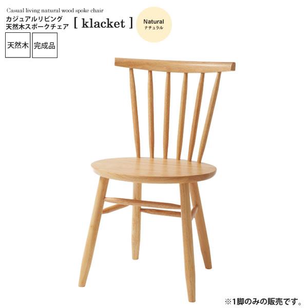 ナチュラル : カジュアルリビング 天然木スポークチェア【klacket】 (ナチュラル) イス 椅子 リビングチェア ワーク デスクチェア 食卓 勉強 学習 書斎 木製