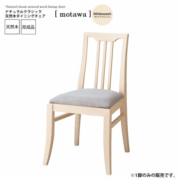 ホワイトウォッシュ : ナチュラルクラシック 天然木ダイニングチェア【motawa】 ホワイト(white) (ナチュラル) イス 椅子 リビングチェア ワーク デスク