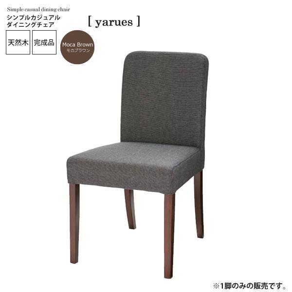 ダークグレー : シンプルカジュアル ダイニングチェア【yarues】 (ナチュラル) (アーバン) イス 椅子 リビングチェア ワーク いす