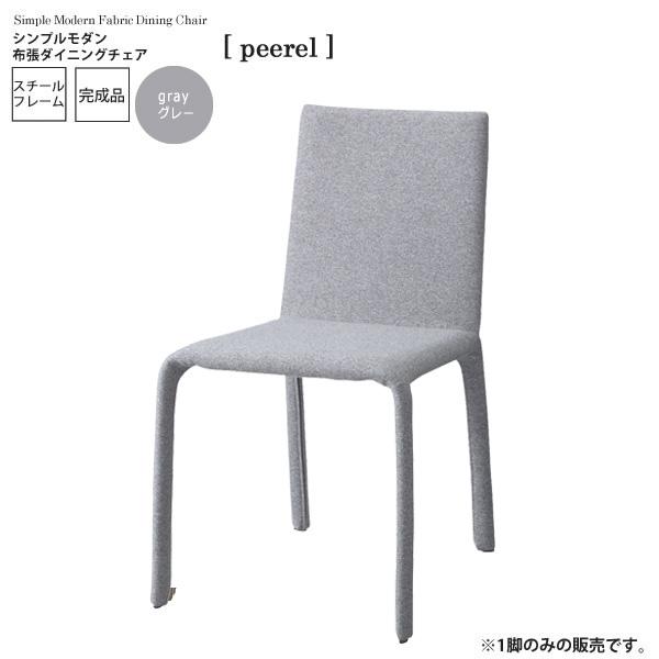 ベージュ : シンプルモダン 布張ダイニングチェア【peerel】 ベージュ(beige) (アーバン) イス 椅子 リビングチェア ワーク いす
