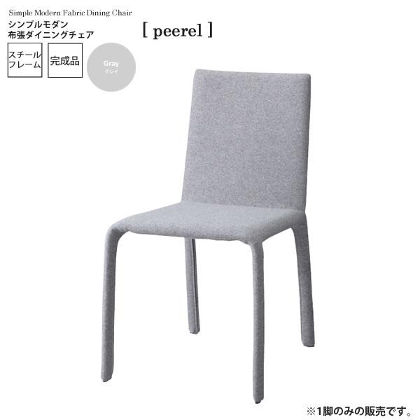 グレー : シンプルモダン 布張ダイニングチェア【peerel】 (アーバン) イス 椅子 リビングチェア ワーク いす