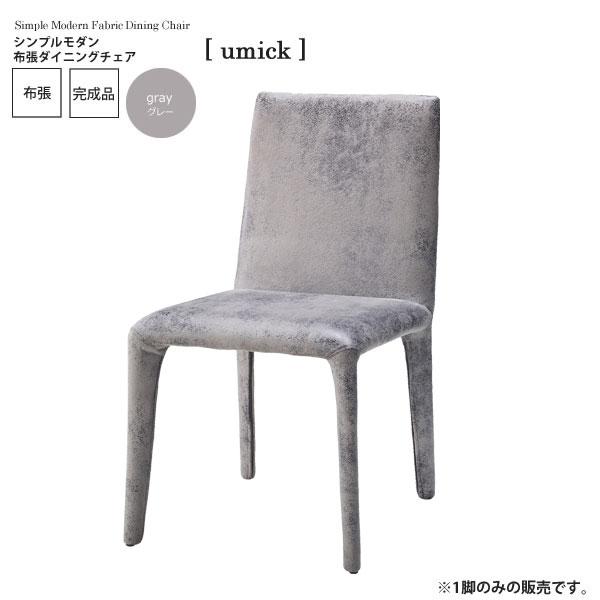日本未入荷 ホワイト : シンプルモダン レザーダイニングチェア いす【umick ワーク】 ホワイト(white) ホワイト(white) (アーバン) イス 椅子 リビングチェア ワーク いす, サンブグン:2bd11d2b --- rekishiwales.club