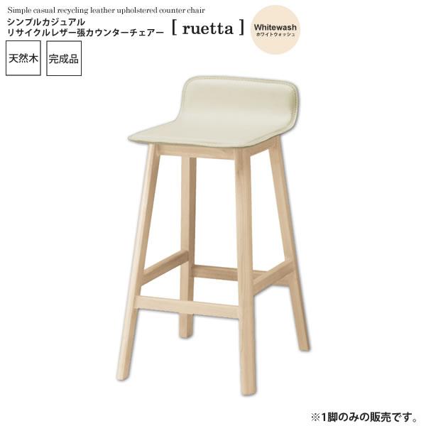 ホワイトウォッシュ : シンプルカジュアル リサイクルレザー張カウンターチェアー【ruetta】 ホワイト(white) (ナチュラル) イス 椅子 いす ハイチェア