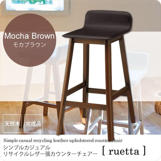 モカブラウン : シンプルカジュアル リサイクルレザー張カウンターチェアー【ruetta】 ブラウン(brown) (ナチュラル) イス 椅子 いす ハイチェア