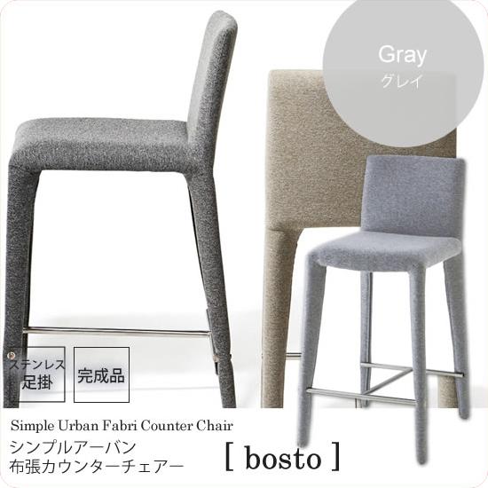 グレー : シンプルアーバン 布張カウンターチェアー【bosto】 (アーバン) イス 椅子 いす ハイチェア バーチェア ハイスツール