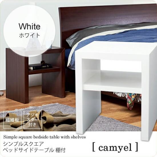 ホワイト : シンプルスクエア ベッドサイドテーブル 棚付【camyel】 ホワイト(white) ナイトテーブル 寝室 フリーラック 棚 ベッドテーブル カジュアル