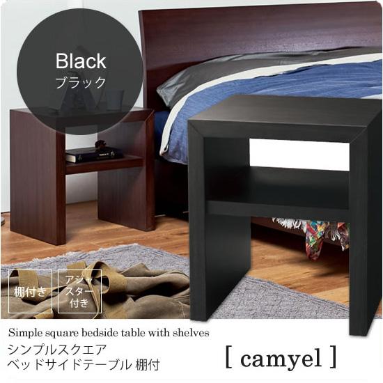 ブラック : シンプルスクエア ベッドサイドテーブル 棚付【camyel】 ブラック(black) ナイトテーブル 寝室 フリーラック 棚 ベッドテーブル カジュアル