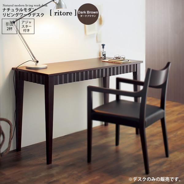 ダークブラウン : ナチュラルモダンリビングワークデスク【ritore】 ブラウン(brown) (ロマンティック) (レトロモダン) PC パソコン SOHO ライティング