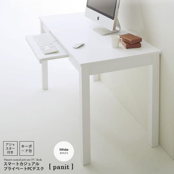 ホワイト : スマートカジュアル プライベートPCデスク【panit】 ホワイト(white) パソコン SOHO ワーキング 机 つくえ 書斎 勉強 子供 学習