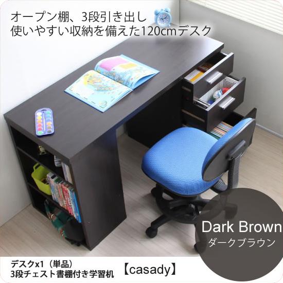 ダークブラウン:デスクx1(単品) 3段チェスト書棚付き学習机【casady】(キャサディ) ブラウン(brown) デスク 平机 つくえ desk 学習デスク 子供部屋 収納
