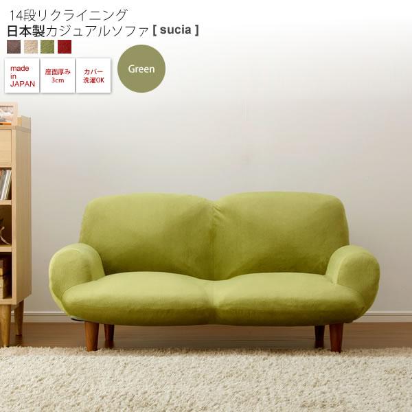 グリーン : 14段リクライニング日本製ころころデザインカジュアルソファ【sucia】 グリーン(green) 二人掛け 2人掛け ラブソファ リビング 布製 ファブリック