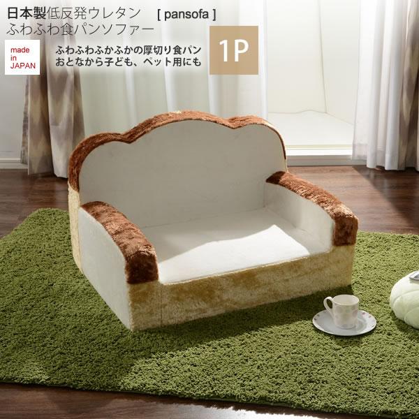 一人掛け : 日本製低反発ウレタンふわふわ食パンソファー【pansofa】 1人掛け 1P シングル アームチェア 椅子 いす イス リビング カジュアル ファブリック