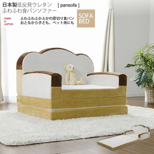 ソファーベッド : 日本製低反発ウレタンふわふわ食パンソファー【pansofabed】 1人掛け 1P シングル アームチェア 椅子 いす イス リビング カジュアル