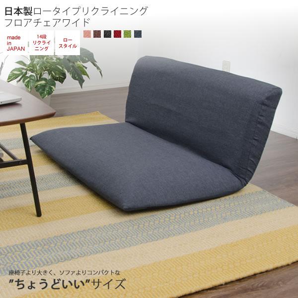 日本製ロータイプリクライニングフロアチェアワイド【libeli】 座椅子 いす イス ソファ リビング カジュアル リラックス くつろぎ ゆったり 布製