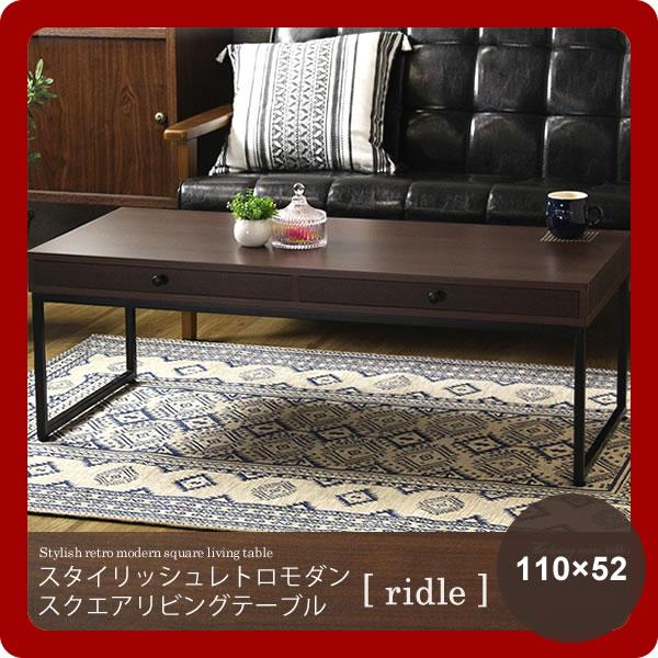110×52 : スタイリッシュレトロモダン スクエアリビングテーブル【ridle】 ブラウン(brown) (アーバン) ローテーブル センターテーブル 引き出し 北欧