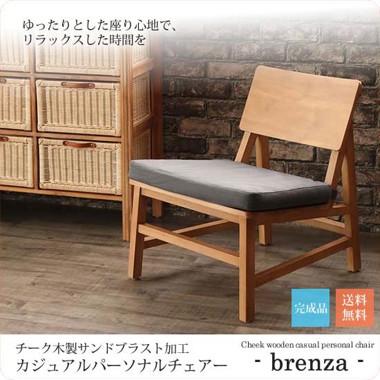 【マラソンでポイント最大41倍】チーク木製サンドブラスト加工カジュアルパーソナルチェアー 一人掛【brenza】 (ナチュラル) 籐チェア イス 椅子 腰かけ 1P 1人掛け