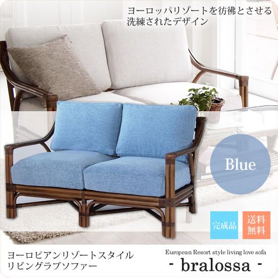 ブルー : 皮付きラタン ヨーロピアンリゾートスタイル リビングラブソファー【bralossa】 (ナチュラル) (アジアン) 籐イス 椅子 チェア 2人掛け 2P リビング
