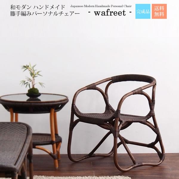 和モダン ハンドメイド 籐手編みパーソナルチェアー 1人掛け【wafreet】 ブラウン(褐色) (アジアン) (和風) 籐イス 椅子 腰かけ 一人掛け ラタン