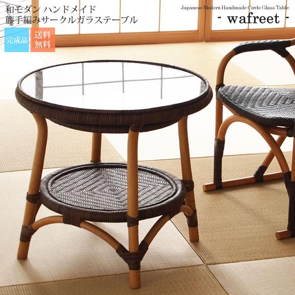 和モダン ハンドメイド 籐手編みサークルガラステーブル【wafreet】 ブラウン(褐色) (アジアン) (和風) 籐テーブル コーヒーテーブル サイドテーブル 机