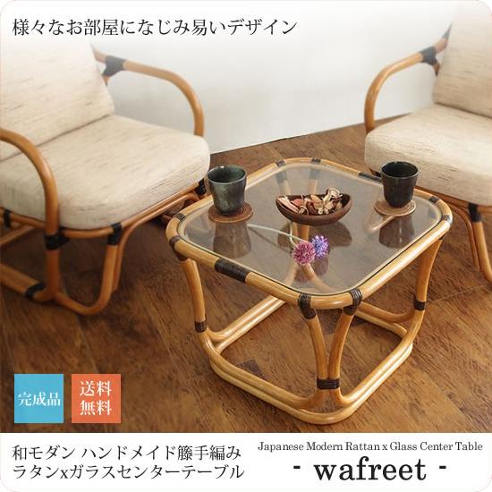 和モダン ハンドメイド ラタンxガラスセンターテーブル【wafreet】 ブラウン(brown) (アジアン) (和風) 籐テーブル コーヒーテーブル サイドテーブル 机