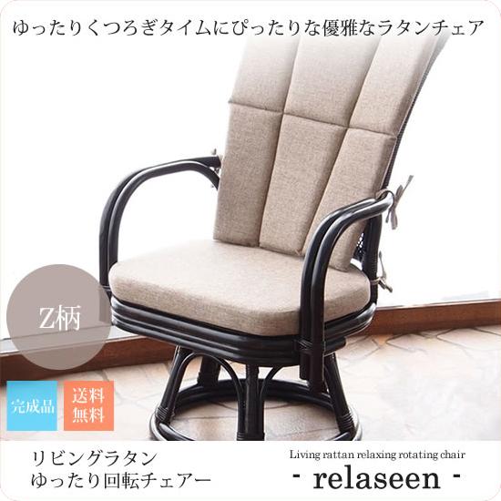 【マラソンでポイント最大41倍】Z柄 : リビングラタンゆったり回転チェアー【relaseen】 ブラウン(brown) (ナチュラル) (和風) 籐椅子 ラタンチェア 籐回転椅子 イス 椅子