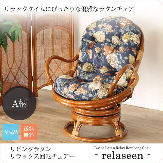 【マラソンでポイント最大41倍】A柄 : リビングラタンリラックス回転チェアー【relaseen】 ブラウン(brown) (ナチュラル) (和風) 籐椅子 ラタンチェア 籐回転椅子 イス 椅子 腰かけ