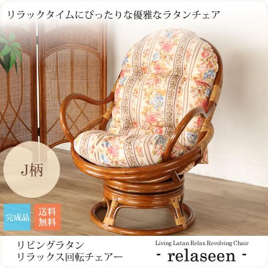 J柄 : リビングラタンリラックス回転チェアー【relaseen】 ブラウン(brown) (ナチュラル) (和風) 籐椅子 ラタンチェア 籐回転椅子 イス 椅子 腰かけ