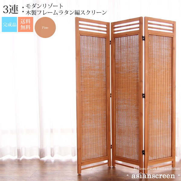 パイン:3連 : モダンリゾート 木製フレームラタン編スクリーン 店舗・施設に【asianscreen】 ブラウン(brown) (アジアン) パーテーション