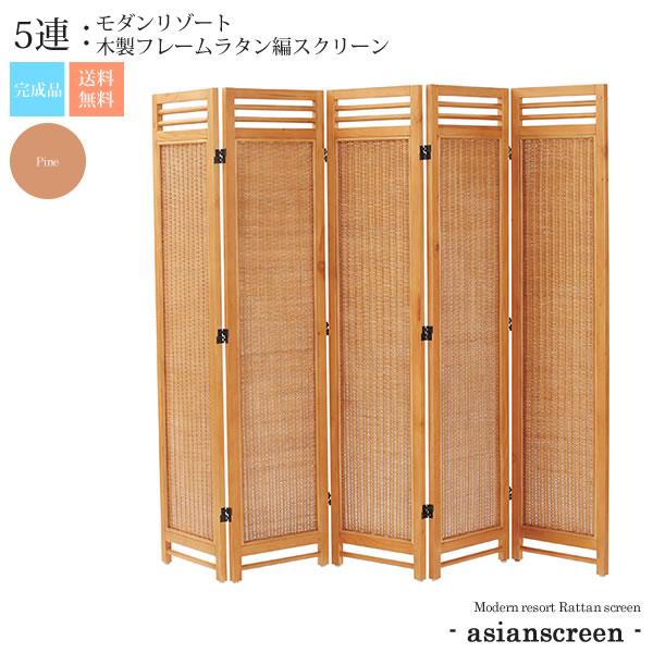 パイン:5連 : モダンリゾート 木製フレームラタン編スクリーン 店舗・施設に【asianscreen】 ブラウン(brown) (アジアン) パーテーション