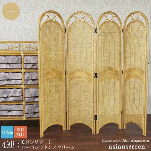 ハニー:4連 : アジアンリゾート アーバンラタンスクリーン 店舗・施設に【asianscreen】 ブラウン(brown) (アジアン) パーテーション