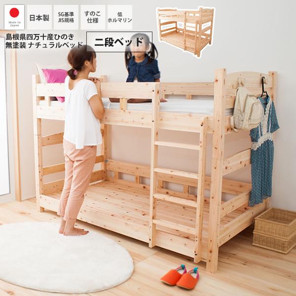 二段ベッド : 四万十産ひのき無塗装 ナチュラルベッド 日本製【j-hinoki】 (ナチュラル) 2段 ハイベッド シングル 北欧 すのこ 低ホルマリン セパレート