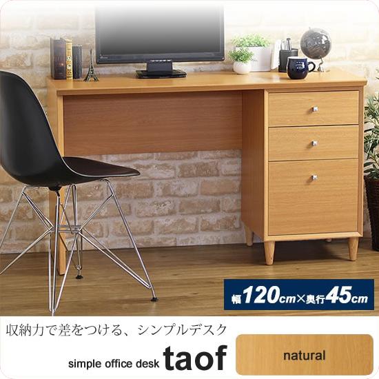 引出し付きデスク オフィス PC パソコン 書斎 勉強 幅120cm : ナチュラル Natural【taof】 (ナチュラル) つくえ 机 テーブル ワーク ライティング シンプル