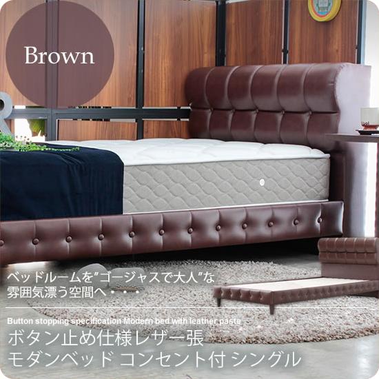 ブラウン : ボタン止め仕様レザー張モダンベッド コンセント付 シングル【faramade】 ブラウン(brown) (アーバン) フレームのみ すのこ スノコ