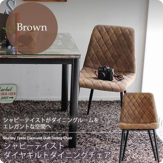 ブラウン : シャビーテイスト ダイヤキルトダイニングチェア【flantole】 ブラウン(brown) (レトロモダン) リビング ワーク いす 椅子 イス ワーキング