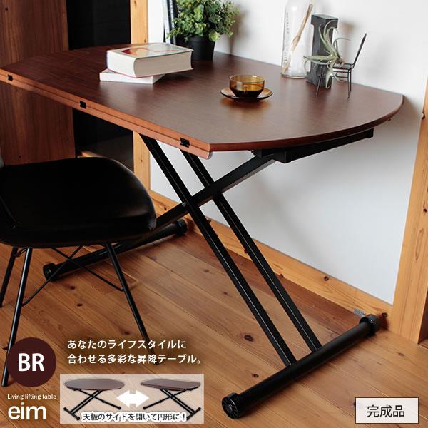 昇降テーブル センターテーブル デスク 机 つくえ 円形 丸型 ハイ ロー : ブラウン BR【eim】 ブラウン(brown) キャスター付 バタフライ