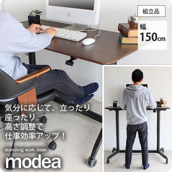 【マラソンでポイント最大41倍】スタンディング デスク テーブル 机 つくえ 昇降 PC パソコン ワーク : 幅150【modea】 ブラウン(brown) (アーバン) SOHO オフィス 立つ 姿勢 キャスター