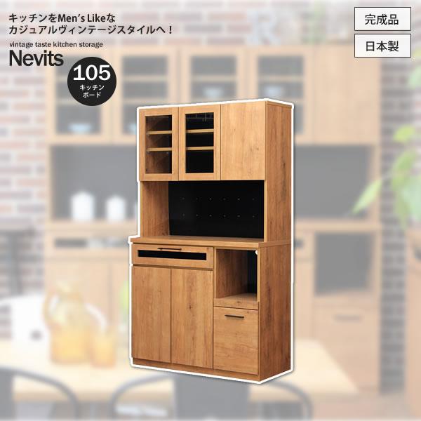 キッチンボード 食器棚 レンジ台 棚 ラック キャビネット : 幅105【nevits】 ブラウン(brown) (ナチュラル) 木目 ヴィンテージ 戸棚 扉 ダイニングボード