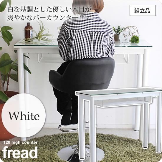 【マラソンでポイント最大41倍】ハイカウンターテーブル 机 つくえ ダイニング カフェ バー デスク ガラステーブル : 幅120 ホワイト【fread】 ホワイト(white) (アーバン) モノトーン シンプ