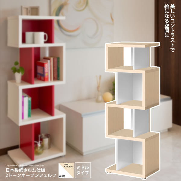 ミドルタイプ:ライトナチュラルxホワイト : 日本製低ホルム仕様2トーンオープンシェルフ【ereelu】 (ナチュラル) (アーバン) 本棚 書棚 ブックシェルフ