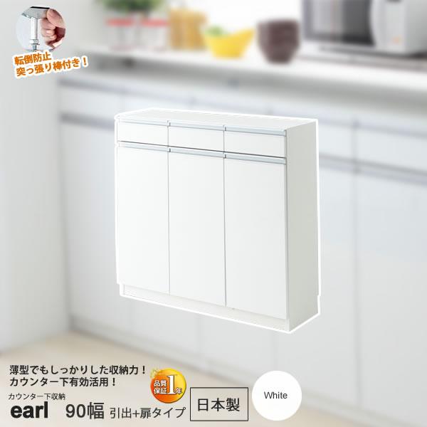 カウンター下収納 キッチン収納 キャビネット ラック リビング ラック : ホワイト:90幅 引出+扉タイプ【earl】 ホワイト(白い) (アーバン) 可動棚