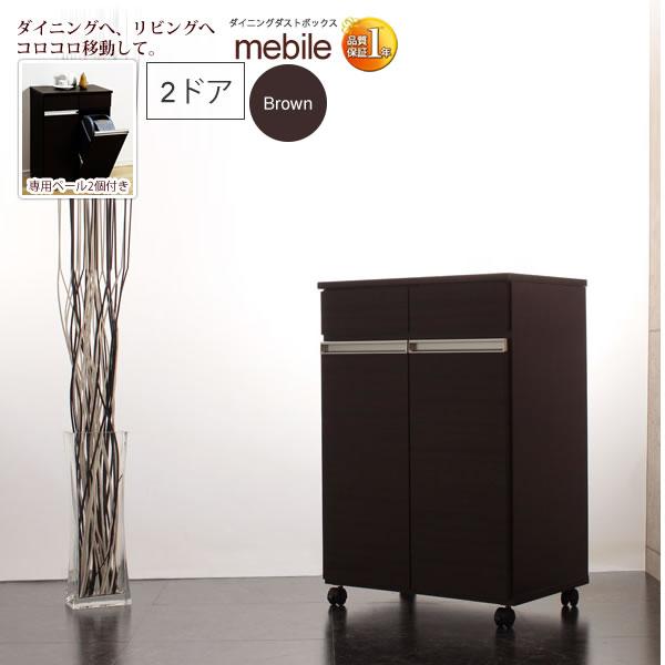 ダイニング ダストボックス ダストペール ゴミ箱 キッチン収納 リビング収納 カウンター : 2ドア:ブラウン【mebile】 ブラウン(brown) (アーバン)