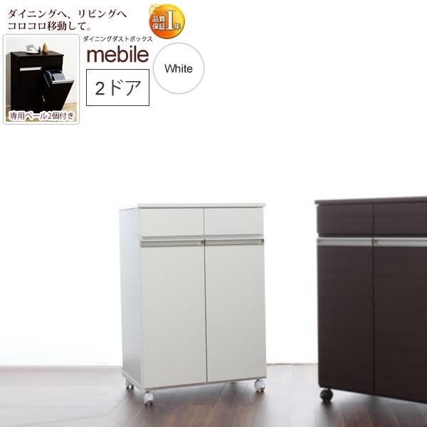 ダイニング ダストボックス ダストペール ゴミ箱 キッチン収納 リビング収納 カウンター : 2ドア:ホワイト【mebile】 ホワイト(white) (アーバン)