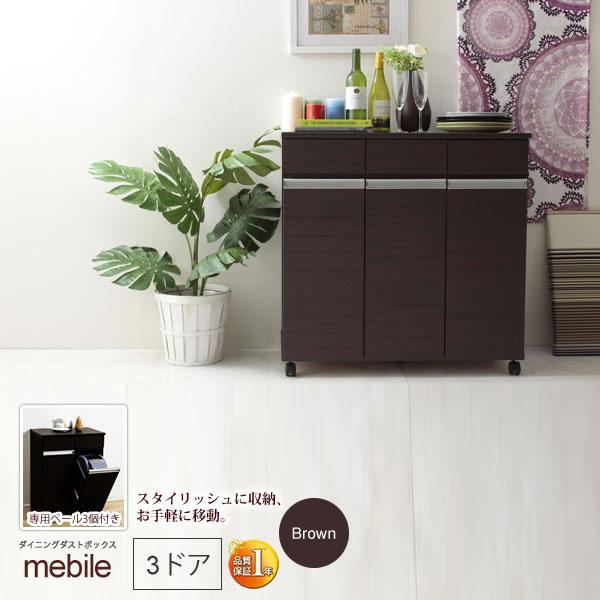 ダイニング ダストボックス ダストペール ゴミ箱 キッチン収納 リビング収納 カウンター : 3ドア:ブラウン【mebile】 ブラウン(brown) (アーバン)