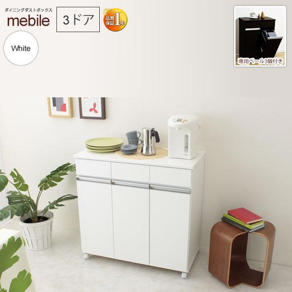ダイニング ダストボックス ダストペール ゴミ箱 キッチン収納 リビング収納 カウンター : 3ドア:ホワイト【mebile】 ホワイト(white) (アーバン)