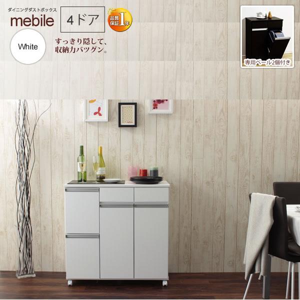 ダイニング ダストボックス ダストペール ゴミ箱 キッチン収納 リビング収納 カウンター : 4ドア:ホワイト【mebile】 ホワイト(white) (アーバン)