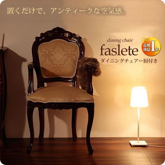 ダイニングチェアー いす イス 椅子 アームチェア 肘掛け付き【faslete】 ブラウン(brown) (ロマンティック) アンティーク調 ロココ調 クラシック