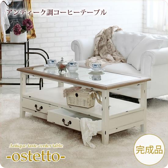 センターテーブル コーヒーテーブル ローテーブル 机 つくえ【ostetto】 ホワイト(白い) (ロマンティック) アンティーク調 クラシック シャビーシック