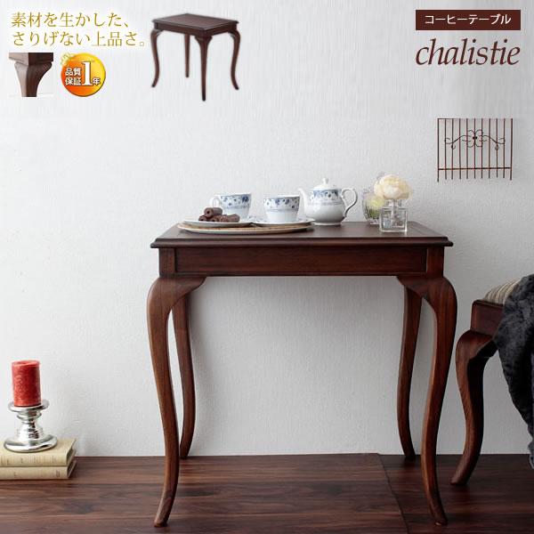 コーヒーテーブル ダイニングテーブル 幅61【chalistie】 ブラウン(brown) (ロマンティック) 天然木 アンティーク調 クラシック 英国風 イギリス風